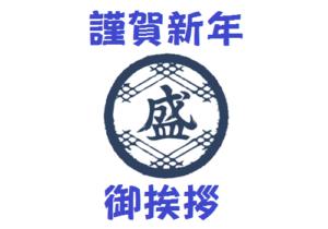 お知らせ_新年